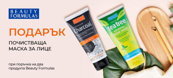 При поръчка на два продукта Beauty Formulas, получавате подарък почистваща маска за лице