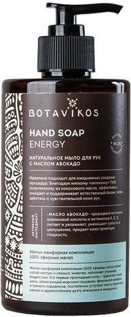 Гъст натурален сапун за ръце с авокадо - Botavikos Energy Hand Soap — снимка N1