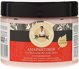 Масло за тяло с Амарант - Рецептите на баба Агафия — снимка N2