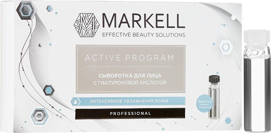 Серум на ампули за лице с хиалуронова киселина - Markell Cosmetics Active Program