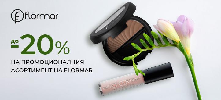 Промоция от Flormar