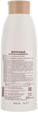 Млечен шампоан-балсам за коса - Iris Cosmetic — снимка N2