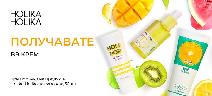 При поръчка на продукти Holika Holika за сума над 30 лв., получавате подарък BB крем