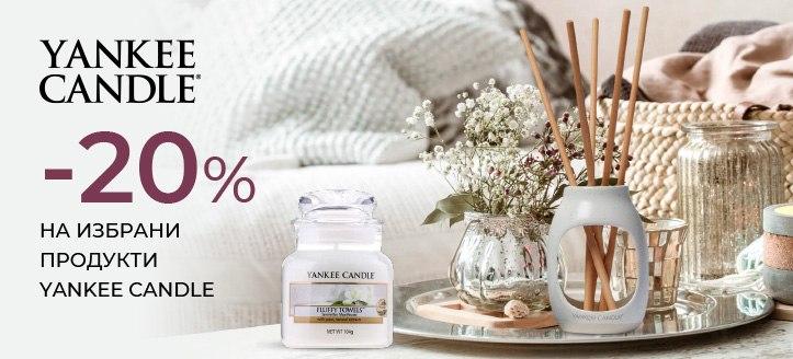 -20% на избрани продукти Yankee Candle. Посочената цена е след обявената отстъпка