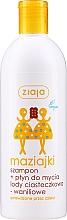 Парфюмерия и Козметика Детски шампоан-душ гел с аромат на ванилов сладолед и бискивитки - Ziaja Kids Shampoo and Shower Gel Cookies and Vanilla Ice Cream