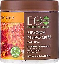 """Парфюмерия и Козметика Сапун-скраб за тяло """"Меден"""" - ECO Laboratorie Natural & Organic Honey Body Scrub"""