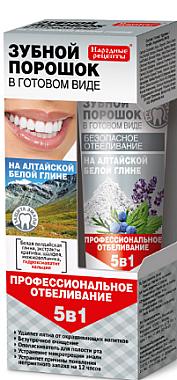 Избелващ зъбен прах 5в1 от алтайска бяла глина в готов вид - Fito Козметик Народные рецепты