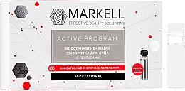 Парфюмерия и Козметика Възстановяващ серум за лице с пептиди - Markell Professional Active Program