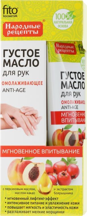 Подмладяващо гъсто масло за ръце - Fito Козметик