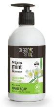 """Парфюмерия и Козметика Овлажняващ течен сапун """"Мента и жасмин"""" - Organic Shop Organic Aloe Jasmine and Mint Hand Soap"""