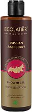 Парфюмерия и Козметика Душ гел с малина - Ecolatier Russian Raspberry Shower Gel