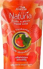 Парфюмерия и Козметика Течен сапун с екстракт от ягода - Joanna Naturia Body Strawberry Liquid Soap (пълнител)
