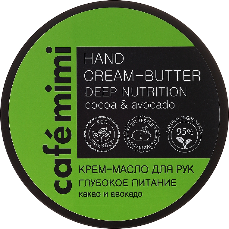 "Крем-масло за ръце ""Дълбоко подхранване"" с авокадо и какао - Cafe Mimi Hand Cream-Butter Deep Nutrition"