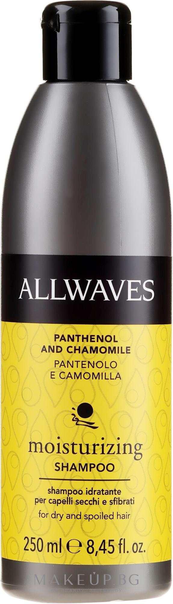 Шампоан за коса с пантенол и лайка - Allwaves Moisturizing – Hydrating Panthenol And Chamomile Shampoo — снимка 250 ml