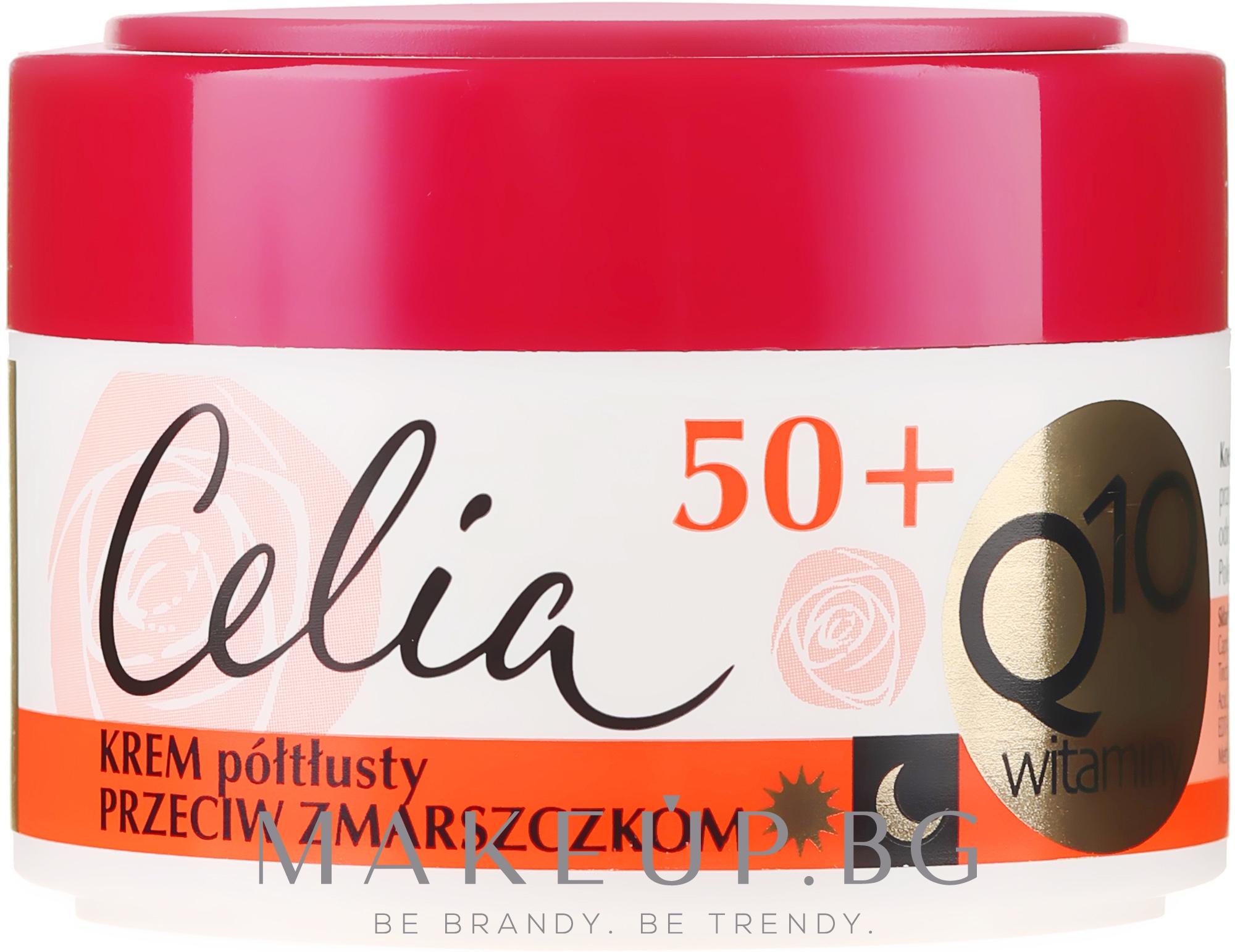 Celia Q10 Vitamin 50+ - Крем за лице против бръчки - Makeup.bg