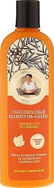 """Шампоан за обем с морски зърнастец """"Разкош и блясък"""" - Рецептите на баба Агафия Oblepikha Volume & Radiance Shampoo"""
