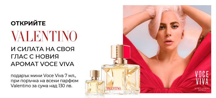 Получавате подарък мини Voce Viva, при поръчка на всеки парфюм Valentino за сума над 130 лв.