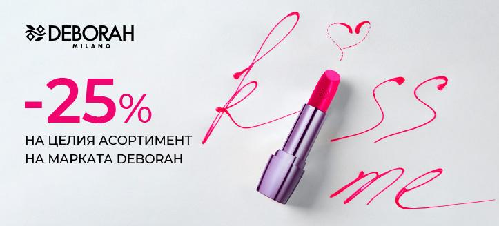 Отстъпка 25% на целия асортимент на марката Deborah. Посочената цена е след обявената отстъпка