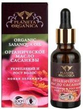 Парфюми, Парфюмерия, козметика Масло от камелия за укрепване и растеж на косата - Planeta Organica Sasanqua Oil