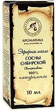 """Парфюмерия и Козметика Етерично масло """"Сибирски бор"""" - Aromatika"""