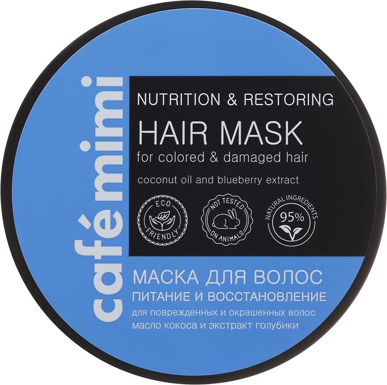"""Маска за коса """"Подхранване и възстановяване"""" - Cafe Mimi Mask"""