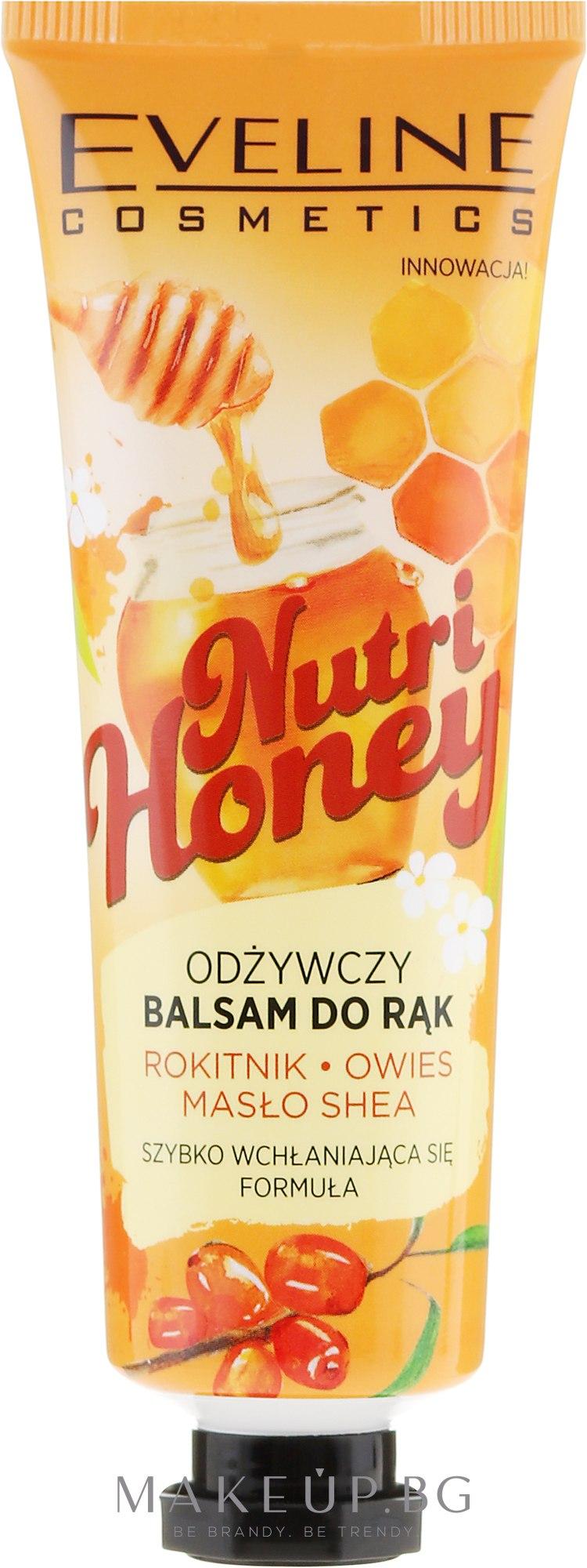 """Подхранващ крем за ръце """"Цветен мед, облепиха и масло от шеа"""" - Eveline Cosmetics Nutri Honey — снимка 50 ml"""