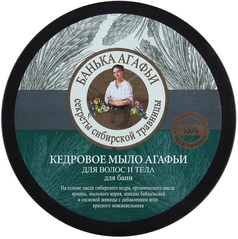 Кедров сапун Агафи за коса и тяло - Рецептите на баба Агафия