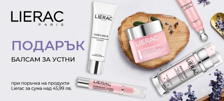 Промоция от Lierac