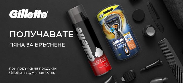 Получавате подарък пяна за бръснене, при поръчка на продукти Gillette за сума над 18 лв.