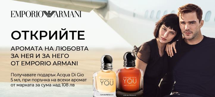 При поръчка на всеки аромат от марката за сума над 108 лв., получавате подарък Acqua Di Gio 5 мл