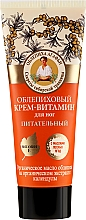 Парфюмерия и Козметика Крем-витамин от морски зърнастец за краката - Рецептите на баба Агафия Oblepikha Foot Cream-Vitamin