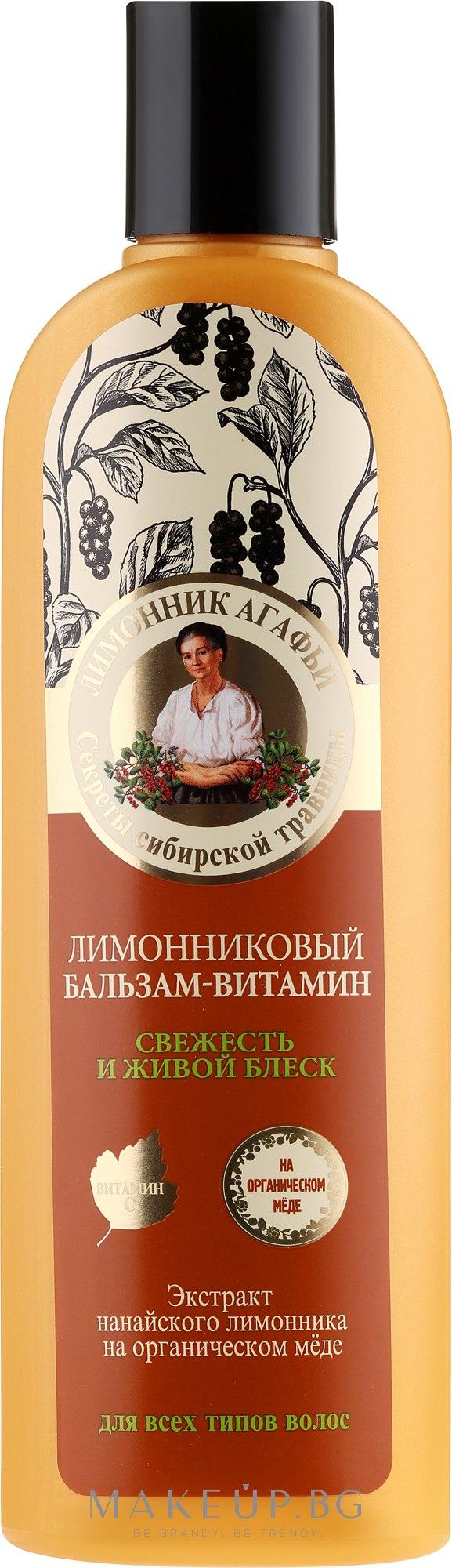 """Балсам за коса """"Свежест и блясък"""" - Рецептите на баба Агафия  — снимка 280 ml"""