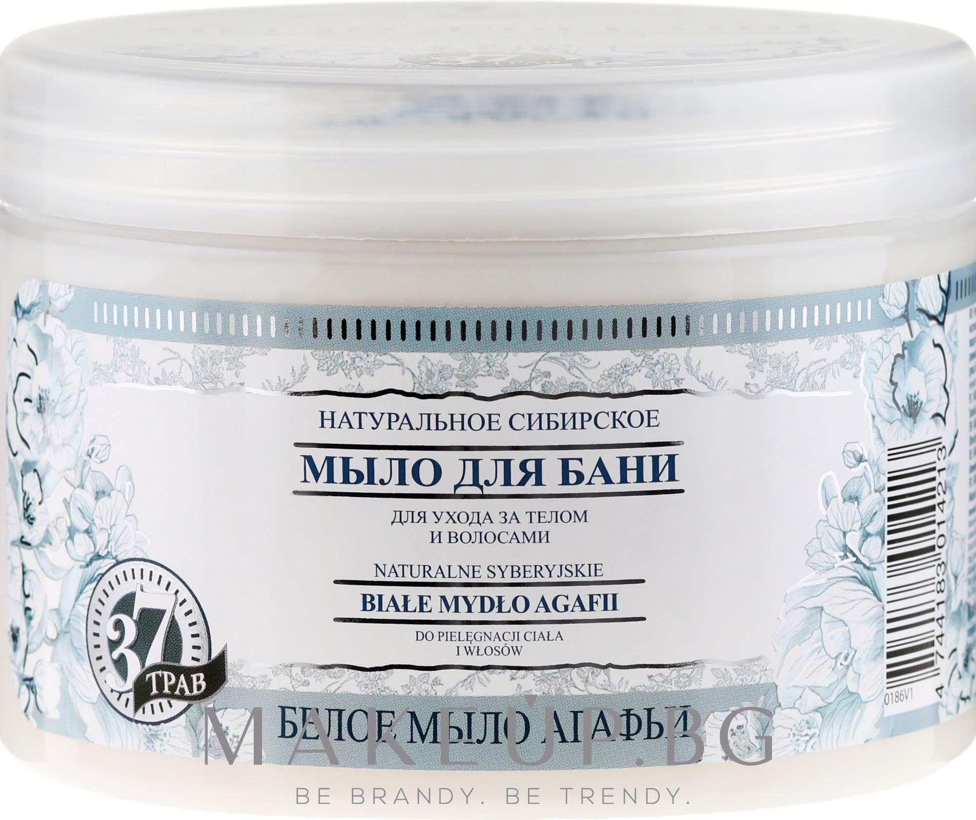 Натурален сибирски сапун за баня - Рецептите на баба Агафия — снимка 500 ml