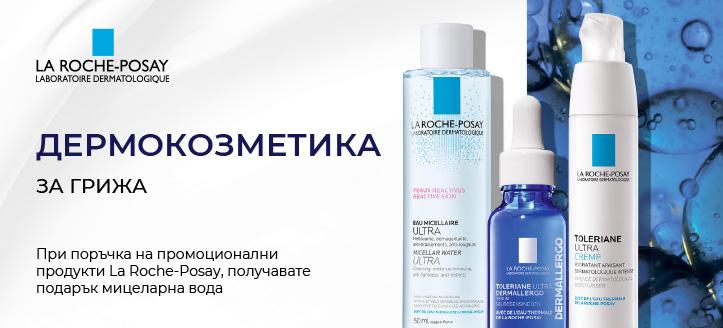 Получавате подарък мицеларна вода при поръчка на промоционални продукти La Roche-Posay