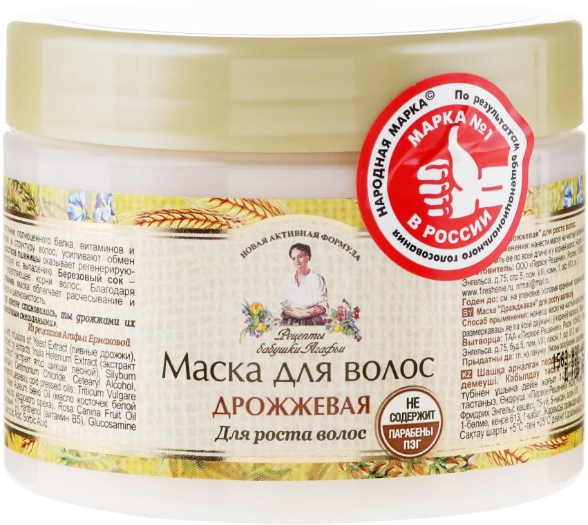 """Маска за коса """"Дрождева"""" - Рецептите на баба Агафия"""