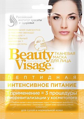 "Пептидна памучна маска за лице ""Интензивно подхранване"" - FitoKosmetik Beauty Visage"