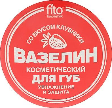"""Вазелин за устни """"Овлажнение и защита"""" вкус на ягода - Fito Козметик"""