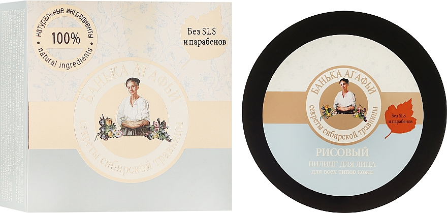 Оризов пилинг за лице - Рецептите на баба Агафия
