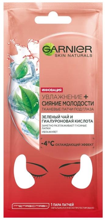 """Памучни пачове за околоочна зона """"Овлажняване + Сияйна младост"""" - Garnier Skin Naturals Patches"""