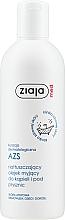 Парфюмерия и Козметика Масло за вана и душ за атопична кожа - Ziaja Med Atopic Dermatitis Care