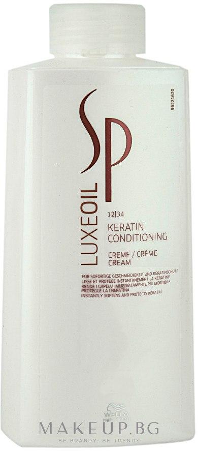Крем-балсам за възстановяване на косата с кератин - Wella SP Luxe Oil Keratin Conditioning Cream — снимка 1000 ml