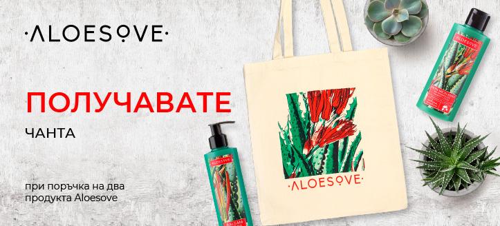 Получавате подарък чанта, при поръчка на два продукта Aloesove