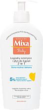 Парфюмерия и Козметика Бебешки шампоан и душ гел 2в1 - Mixa Baby Gel For Body & Hair Shampoo