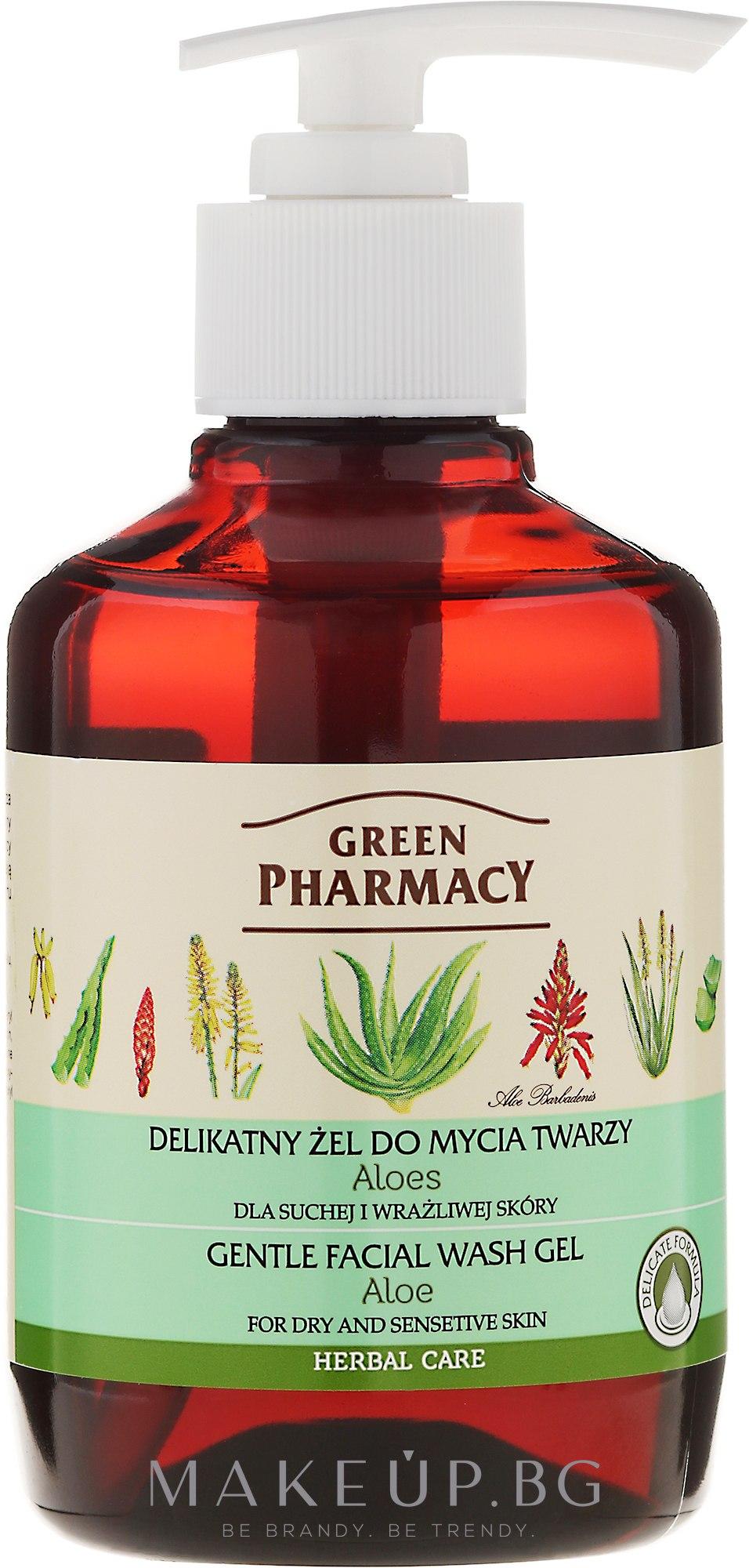 "Нежен измиващ гел за лице ""Алое"" - Green Pharmacy — снимка 270 ml"