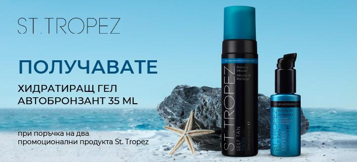 При поръчка на два промоционални продукта St. Tropez, получавате подарък хидратиращ гел автобронзант за тяло