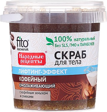 "Скраб за тяло ""Кофеин"" - Fito Козметик"