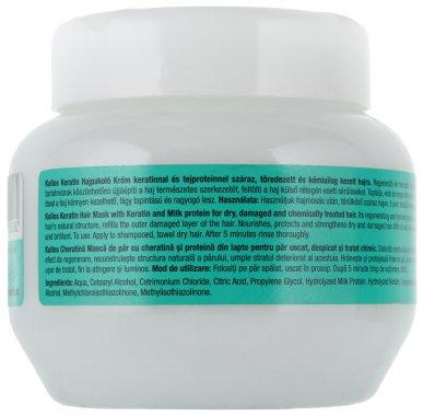 Маска за коса с кератин - Kallos Cosmetics Keratin Hair Mask — снимка N3