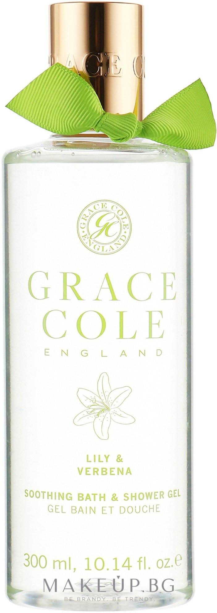 Душ гел-пяна с лилия и върбинка - Grace Cole Lily & Verbena Bath & Shower Gel — снимка 300 ml