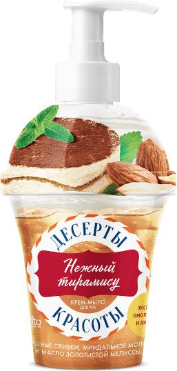 Крем-сапун за ръце с тирамису - Fito Козметик Десерт за красота — снимка N1