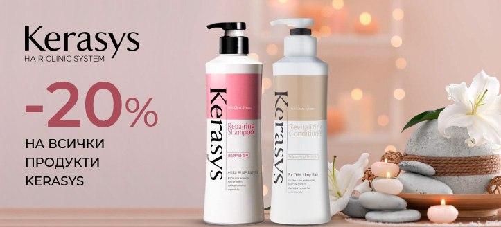 Промоция от KeraSys